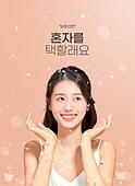 한국인, 성인 (나이), 싱글라이프 (주제), 행복, 만족 (컨셉), 비혼, 여성 (성별)