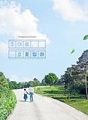 여름, 풍경 (컨셉), 카피스페이스 (콤퍼지션), 감성, 여행, 휴식, 아빠, 아들, 나무