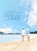 여름, 풍경 (컨셉), 카피스페이스 (콤퍼지션), 감성, 여행, 휴식, 애완견 (개), 남성 (성별), 해변