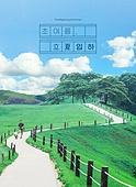 여름, 풍경 (컨셉), 카피스페이스 (콤퍼지션), 감성, 여행, 휴식, 초원 (자연의토지상태), 나무, 녹색 (색), 남성 (성별), 애완견 (개)