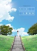여름, 풍경 (컨셉), 카피스페이스 (콤퍼지션), 감성, 여행, 휴식, 계단, 여성 (성별), 뒷모습