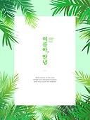 프레임, 잎, 식물학 (주제), 녹색 (색), 초대장, 여름