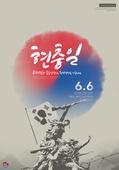 호국보훈의달 (한국기념일), 6월, 애국심, 군인, 태극무늬 (한국전통)