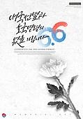 호국보훈의달 (한국기념일), 6월, 애국심, 국화