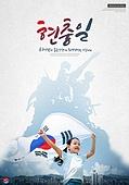 호국보훈의달 (한국기념일), 6월, 애국심, 어린이 (나이), 태극기