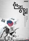 호국보훈의달 (한국기념일), 6월, 애국심, 군인, 태극기