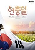 호국보훈의달 (한국기념일), 6월, 애국심, 현충원, 태극기