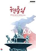 호국보훈의달 (한국기념일), 6월, 애국심, 동상-조각상 (조각상), 군인