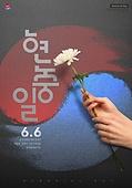 호국보훈의달 (한국기념일), 6월, 애국심, 국화, 태극무늬