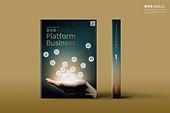 책표지, 비즈니스, 플랫폼비즈니스, 디지털, 뉴노멀, 서버 (컴퓨터네트워크)