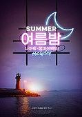여름, 풍경 (컨셉), 네온 (조명기구), 세일 (상업이벤트), 일몰 (땅거미), 바다