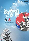 호국보훈의달 (한국기념일), 6월, 애국심, 군인, 국화