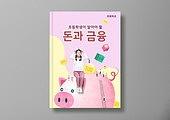 교과서, 금융, 교육 (주제), 책, 초등학생, 여성 (성별), 돼지저금통