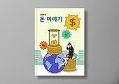 교과서, 금융, 교육 (주제), 책, 고등학생, 여성 (성별), 지구본, 동전, 톱니바퀴 (기계부속품)