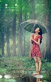 날씨, 여름, 비 (물형태), 장마 (계절), 숲속, 여성 (성별), 우산 (액세서리)