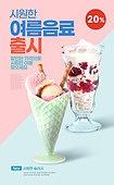 시원함 (컨셉), 여름, 음식, 상업이벤트 (사건), 스무디 (차가운음료), 아이스크림, 음료