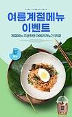 시원함 (컨셉), 여름, 음식, 상업이벤트 (사건), 비빔국수, 아메리카노