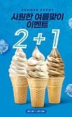 시원함 (컨셉), 여름, 음식, 상업이벤트 (사건), 아이스크림, 파랑 (색)
