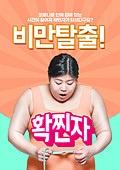 다이어트, 여름, 확찐자, 한국인, 비만, 의료성형뷰티 (주제)