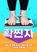 다이어트, 여름, 확찐자, 한국인, 비만, 의료성형뷰티 (주제), 체중계