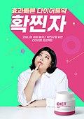 다이어트, 여름, 확찐자, 한국인, 비만, 의료성형뷰티 (주제), 약