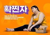 다이어트, 여름, 확찐자, 한국인, 비만, 의료성형뷰티 (주제), 좌절 (컨셉)