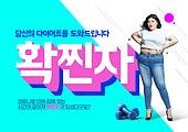 다이어트, 여름, 확찐자, 한국인, 비만, 의료성형뷰티 (주제), 아령 (웨이트기구)
