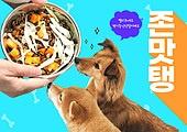 반려동물 (길든동물), 펫푸드, 펫푸드 (애완동물장비), 개밥그릇, 애완동물밥그릇 (펫푸드), 애완견 (개)
