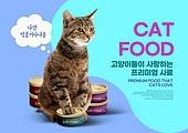 반려동물 (길든동물), 펫푸드, 펫푸드 (애완동물장비), 통조림 (음식), 고양이 (고양잇과)