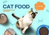 반려동물 (길든동물), 펫푸드, 펫푸드 (애완동물장비), 고양이 (고양잇과), 통조림 (음식), 애완동물밥그릇 (펫푸드)