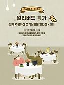 상업이벤트 (사건), 세일 (상업이벤트), 얼리버드, 특가, 예약하기, 레스토랑, 테이블, 커플