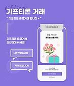기프트콘 (선물), 거래, 쿠폰, MZ세대, 스마트폰, 꽃다발