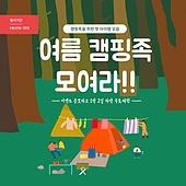 캠핑, 일러스트, 차박캠핑 (캠핑), 여행, 캠프파이어, 휴가 (주제), 축하이벤트 (사건), 웹배너 (인터넷)