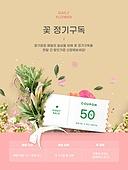 구독서비스 (구독), 쇼핑 (상업활동), 꽃, 쿠폰