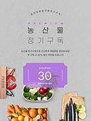 구독서비스 (구독), 쇼핑 (상업활동), 농작물 (식물), 신선식품