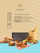 구독서비스 (구독), 쇼핑 (상업활동), 빵 (식료품), 쿠폰