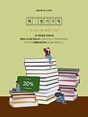 구독서비스 (구독), 쇼핑 (상업활동), 책, 독서, 쿠폰