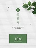 환경보호 (환경), 제로웨이스트, 잎, 그린슈머 (고객)
