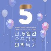 세일 (상업이벤트), 특가, 숫자, 풍선, 숫자5