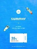 여름, 쿠폰, 세일 (상업이벤트), 팝업, 이벤트페이지