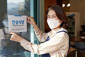 한국인, 상인 (소매업자), 여성, 플래카드 (안내판), 안심, 미소