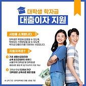 대출, 금융, 청년 (성인), 대학생, 학자금대출 (대출), 여성 (성별), 남성 (성별)