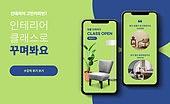 스마트폰, 인터넷강의 (인터넷), 온라인클래스, 비대면, 인테리어, 집꾸미기, 의자 (좌석)