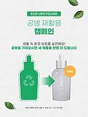 환경, 트렌드, 필환경, 녹색 (색), 제로웨이스트, 지속가능한생활