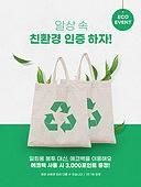 환경, 트렌드, 필환경, 녹색 (색), 제로웨이스트, 지속가능한생활, 에코백