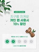 환경, 트렌드, 필환경, 녹색 (색), 제로웨이스트, 지속가능한생활, 잎, 스탬프