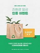 환경, 트렌드, 필환경, 녹색 (색), 제로웨이스트, 지속가능한생활, 쇼핑백, 쿠폰, 잎