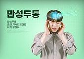 치료 (사건), 의학 (과학), 고통 (컨셉), 질병 (건강이상), 한국인, 두통, 뇌 (인체내부기관)