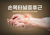 치료 (사건), 의학 (과학), 고통 (컨셉), 질병 (건강이상), 한국인, 손목터널증후군 (메디컬컨디션), 손목