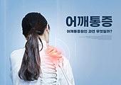 치료 (사건), 의학 (과학), 고통 (컨셉), 질병 (건강이상), 한국인, 어깨, 사람뼈 (Body Part)